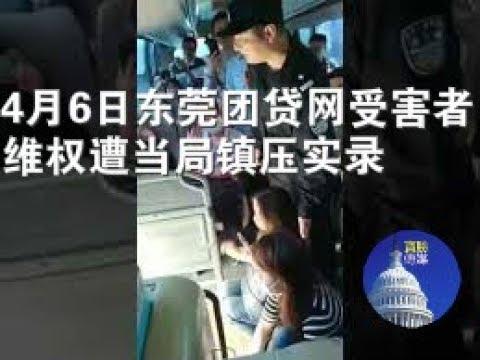 视频:4月6日东莞团贷网受害者维权遭当局镇压实录(4/6)