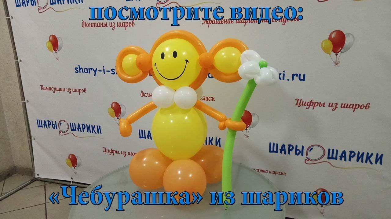 Высококачественные фигуры из воздушных шаров доступны для заказа. Вы можете выбрать любой способ оплаты и доставки. А при заказе от 1000 руб. , вы получите бесплатную доставку фигур из шаров с гелием.