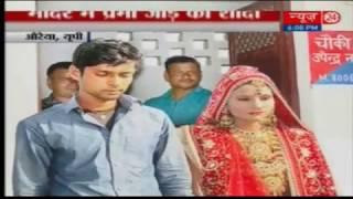 Auraiya, Uttar Pradesh: Police ने कराई प्रेमी जोड़े की शादी