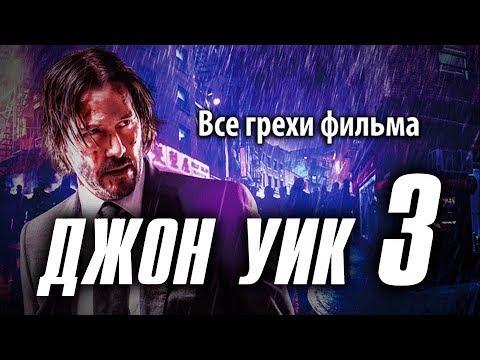"""Все грехи фильма """"Джон Уик 3"""""""