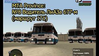 МТА Province. №8 Водитель ЛиАЗа 677-м (маршрут 171)