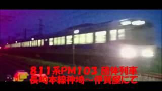 811系PM103団体列車 長崎本線神埼~伊賀屋にて