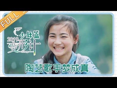 《变形计第十八季 少年篇》23期:陶艺歌手梦想成真 城市父母助力录制专辑 X-change【湖南卫视官方HD】