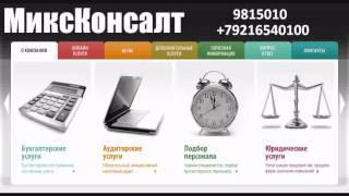 видео бухгалтерское обслуживание в санкт петербурге