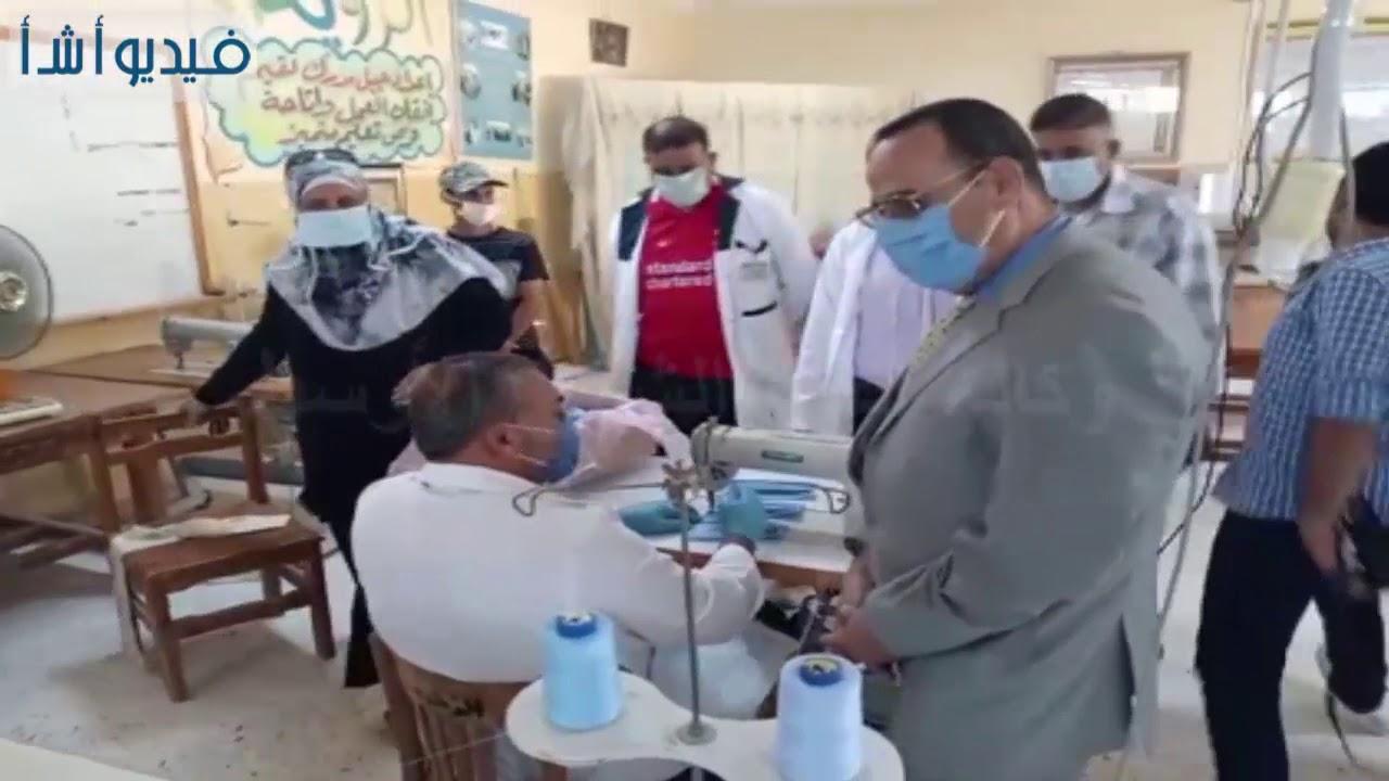 بالفيديو: محافظ شمال سيناء يتفقد مشروع إنتاج الكمامات بالعريش