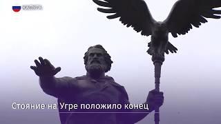 Государь всея России. Великий князь  - Иван III Васильевич. Первый памятник открыт в Калуге