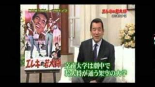 映画「エレキの若大将」を当時のエピソードを交え加山雄三が紹介してい...