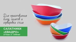 "Салатники ""Квадро"" (76.46 и 76.47)"