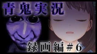 「青鬼」ゲーム実況録画編#6