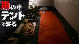 【孤独のキャンプ】車中泊ですか?いいえ、豪雨の中、コールマンのテントで寝てます。【ツーリングドームST】