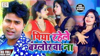 Lado Madheshiyaका अबतक का सबसे बड़ा हिट वीडियो सांग-पिया रहेले बंग्लोरवा ना-Piya Rahele Banglorawa Na