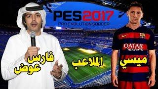 فارس عوض معلق بيس 2017 ؟؟! - ميسي على غلاف اللعبة ؟؟! - الملاعب المؤكدة !!