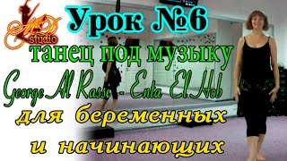 Восточные танцы | видео урок #6 для начинающих и беременных | Enta El Hob