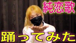 ミクチャで前にあげた動画です☆ 振り付け本家はまこみなのお二人!! 【...