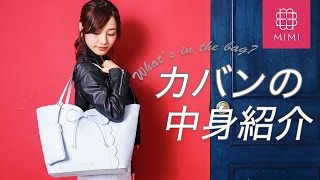 人気モデルまえのんの♡カバンの中身紹介 ♡MimiTV♡ 前田希美 動画 8