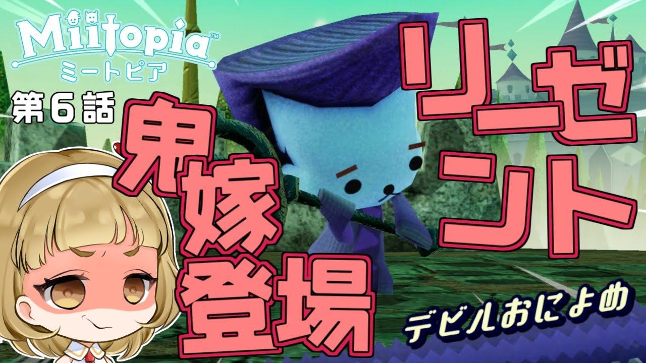 【ミートピア】第6話 これって恋愛シュミレーションゲームですよね?【ゆっくり実況】【ぽんこつちゃんねる】