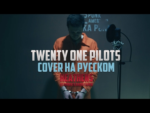 Twenty One Pilots - Heathens [Cover by...