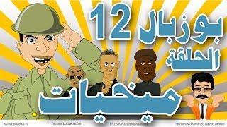 بوزبال الحلقة 12 ميخيات bouzebal 2014 ep 12 mikhiyate