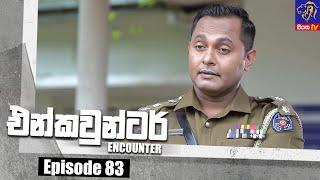 Encounter - එන්කවුන්ටර් | Episode 83 | 16 - 09 - 2021 | Siyatha TV Thumbnail