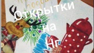 Открытки на Новый год своими руками!!!!/2019