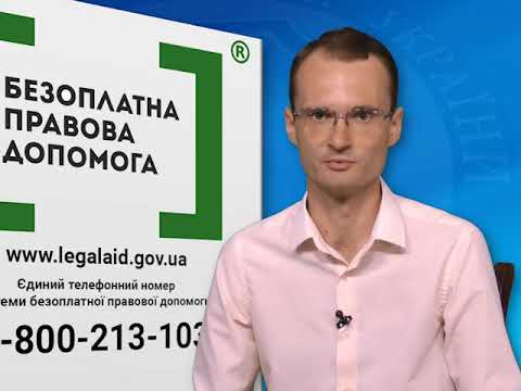 Телеканал ATV: Правовий лікбез №104