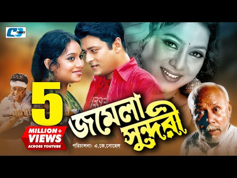 Jomela Shundori | জমেলা সুন্দরী | Bangla Full Movie | Ferdous | Shabnur | ATM Shamsuzzaman | Nasrin