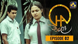Chalo Episode 02     චලෝ      14th JULY 2021 Thumbnail
