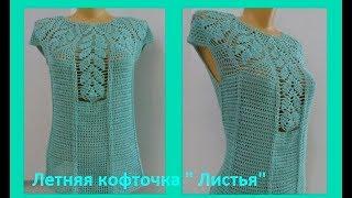 """Летняя кофточка"""" Листья"""",вязание крючком,crochet blouse( В №127)"""
