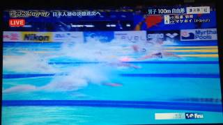 世界水泳 男子100m自由形準決勝