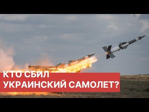 Причина крушения украинского самолета в Иране - мнения.