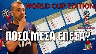 ΠΟΣΟ ΜΕΣΑ ΕΠΕΣΑ? (WORLD CUP EDITION) | WORLD CUP PODCAST #8
