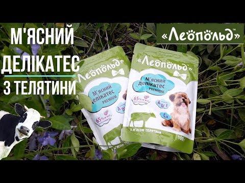 Мясной деликатес для собак из телятины | ТМ 'Леопольд'