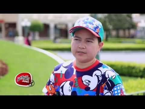 มาจิเด๊ะ Japan X : Fest & Fun in Summer EP.4 : Tokyo Disneyland