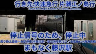 小田急江ノ島線 4000形4052編成 湘南台駅→片瀬江ノ島駅間 前面展望
