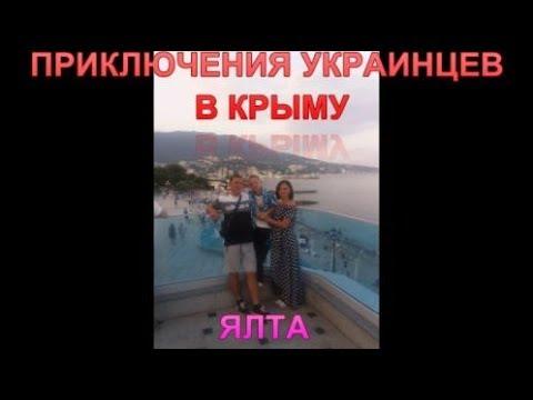 Crimea Ялта Крым Приключения украинцев в Крыму. Приехали в Ялту и НЕ УЗНАЛИ! Цены, пляжи и туристы.