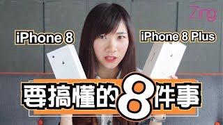 【ZING开箱喵】iPhone 8/8 Plus要知道的8件事!!