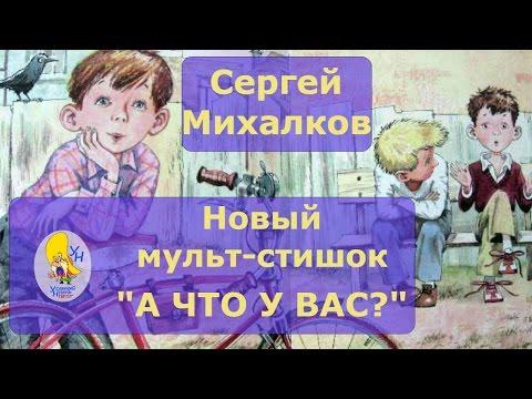 А что у вас. Сергей Михалков. Мультфильм на стихи и сказки для детей и малышей.