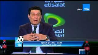 بالفيديو.. رئيس الإسماعيلي: الأمل ضعيف فى المصالحة بين القيصر وميدو