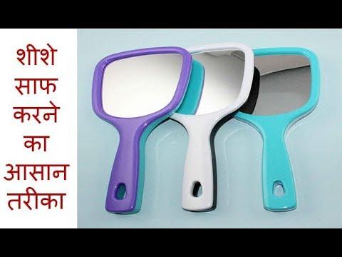 How to Clean Mirror at Home in Hindi | शीशे को साफ करने का आसान और परफेक्ट तरीका