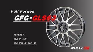 벤츠 GLS 마이바흐 22인치휠. GFG usa 포지드…