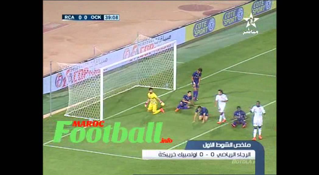 Raja Casablanca Atlhletic 0-0 OCK Olympique de Khouribga