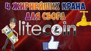 ЖИРНЫЕ КРАНЫ ЛАЙТКОИН! Моментальные краны криптовалют litecoin! Заработок ltc!