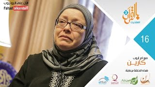 Ep16 Karen , USA ح١٦ كارين الأمريكية قرأت القرآن في مدرسة تنصيرية فأسلمت