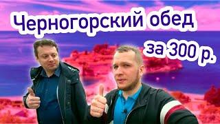ОБЕД ЗА 4 ЕВРО В ЧЕРНОГОРСКОЙ СТОЛОВКЕ !