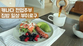 Korean mom daily vlogㅣUnboxing Silver Play Button & Breville Smart Oven AirㅣHousewife Daily Vlog