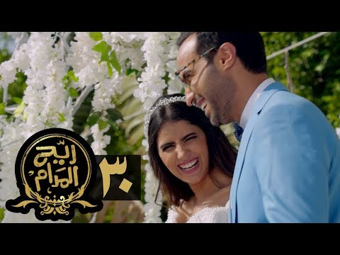 مسلسل ريح المدام - الحلقة الثلاثون والأخيرة | Rayah Al Madam - Eps 30