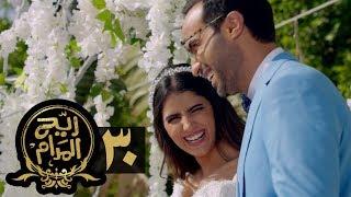 مسلسل ريح المدام - الحلقة الثلاثون والأخيرة   Rayah Al Madam - Eps 30