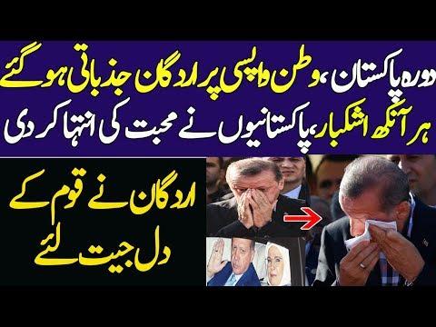 Emotional Moment As Tayyab Erdogan Going Home  After 2 Days Visit Pakistan