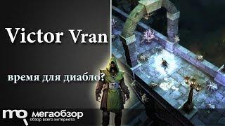 Обзор игры Victor Vran – Качественный клон Diablo?