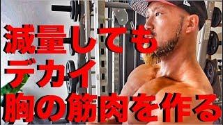 【筋トレフル動画】減量をしてもバルクと胸の上部に厚みのある胸の筋肉...